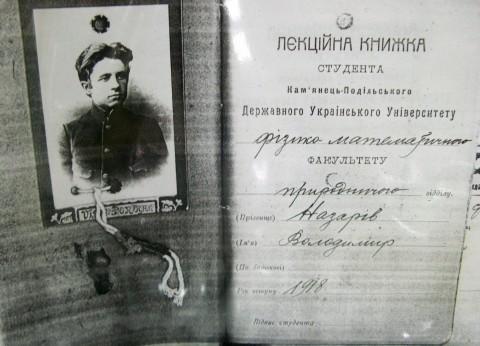 Лекційна книжка 1918 р
