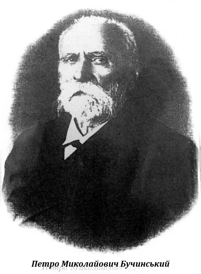професор Петро Миколайович Бучинський